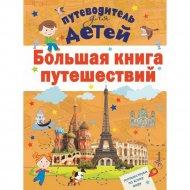 Книга «Большая книга путешествий».