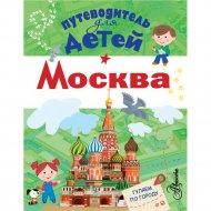 Книга «Путеводитель для детей. Москва».