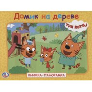 Книга «Три кота. Домик на дереве» панорамка, 250х190х5.