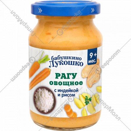 Пюре «Бабушкино Лукошко» с индейкой и рисом, 100 г.