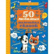 Книга «50 любимых маленьких сказок».