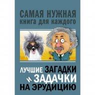 Книга «Лучшие загадки и задачки на эрудицию».