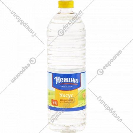 Уксус спиртовой «Нежино» 9 %, 1 л.