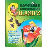 Книга «Лучшие Волшебные Сказки» Кузьмин С