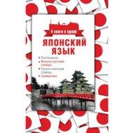 Книга «Японский язык. 4 в одной:разговорник, японско-русский словарь».