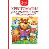 Книга «Хрестоматия для детского сада. Младшая группа».