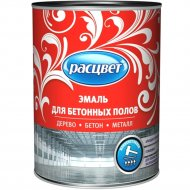 Эмаль «Расцвет» для бетонных полов, золотисто-коричневый, 0.9 кг