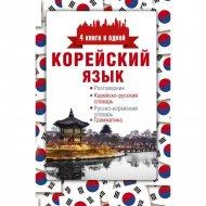 Книга «Корейский язык. 4 в одной: разговорник, словарь».