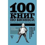 Книга «100 книг по бизнесу, которые надо прочитать».