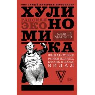Книга «Хулиномика: хулиганская экономика».