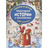 Книга «Новогодние истории с наклейками».