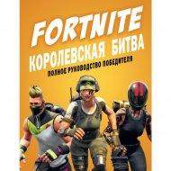 Книга «Fortnite. Королевская битва. Полное руководство победителя».