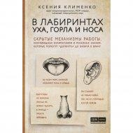Книга «В лабиринтах уха, горла и носа. Скрытые механизмы работы».
