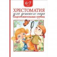 Книга «Хрестоматия для детского сада. Подготовительная группа».