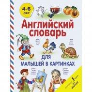 Книга «Английский словарь для малышей в картинках».