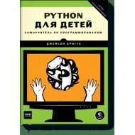Книга «Python для детей. Самоучитель по программированию».