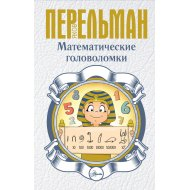 Книга «Математические головоломки».