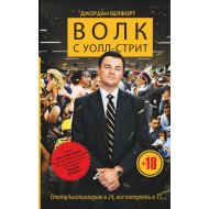 Книга «Волк с Уолл-стрит» Белфорт Д.