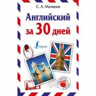 Книга «Английский за 30 дней».