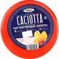 Сыр «Качотта» полутвердый, 1 кг., фасовка 0.3-0.4 кг