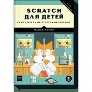 Книга «Scratch для детей. Самоучитель по программированию».