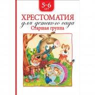 Книга «Хрестоматия для детского сада. Старшая группа».