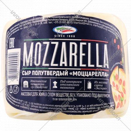 Сыр фасованный «Моцарелла» мягкий 50%, 1 кг., фасовка 0.9-1 кг