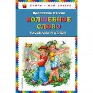 Книга «Волшебное слово: рассказы и стихи».