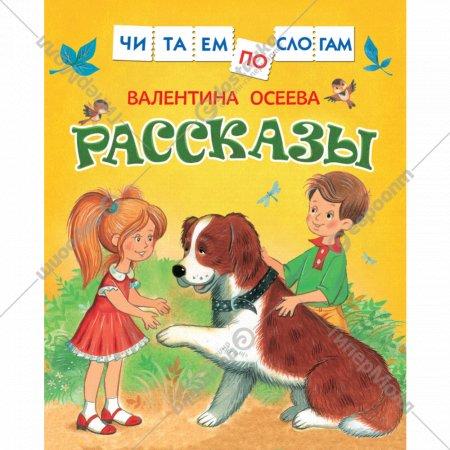 Книга «Рассказы Осеева В.» читаем по слогам.