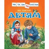 Книга «Детям. Толстой Л» читаем по слогам.