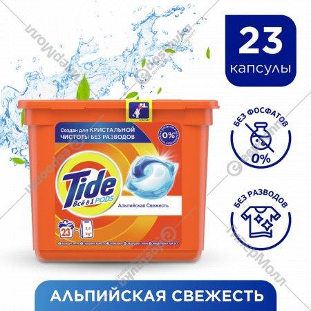 Капсулы для стирки «Tide» Все в 1 PODs, Альпийская свежесть, 23 шт.