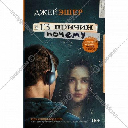 Книга «13 причин почему».