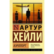 Книга «Аэропорт» А.Хейли.