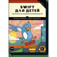Книга «Swift для детей. Самоучитель по созданию приложений для iOS».