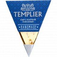 Сыр с голубой плесенью «Templier» 55%, 1 кг., фасовка 0.16-0.18 кг