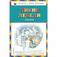 Книга «Дикие лебеди: сказки».
