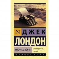 Книга «Мартин Иден» Дж. Лондон.