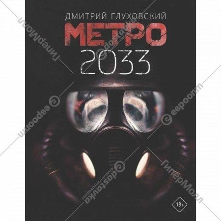 Книга «Метро 2033».