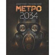 Книга «Метро 2034».