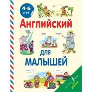 Книга «Английский для малышей 4-6 лет».