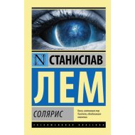 Книга «Солярис» С. Лем.