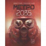 Книга «Метро 2035».