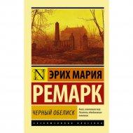 Книга «Чёрный обелиск» Ремарк Эрих Мария.