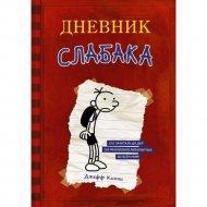 Книга «Дневник Слабака».