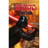 Книга «Звёздные Войны. Чистка».