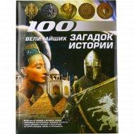 Книга «100 величайших загадок истории».