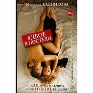 Книга «Двое в постели. Как хочет мужчина и что нужно женщине?».