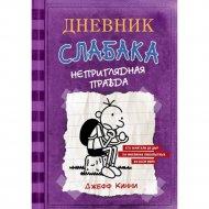 Книга «Дневник Слабака-5. Неприглядная правда».