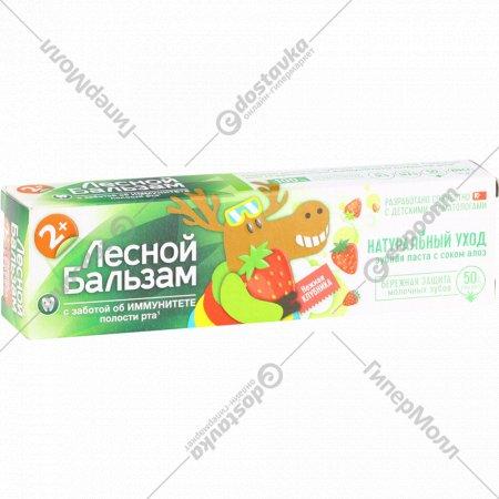 Детская зубная паста «Лесной бальзам» нежная клубника, 50 мл.