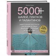Книга «5000+ шалей, платков и палантинов».
